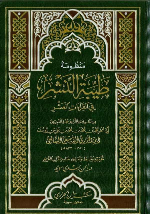 Manzumetü Tayyibetin Neşr fil Kıraatil Aşr-منظومة طيبة النشر  في القراءات العشر