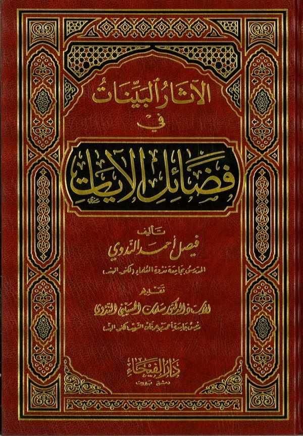 El Asarül Beyyinat fi Fedailil Ayat-الآثار البينات في فضائل الآيات