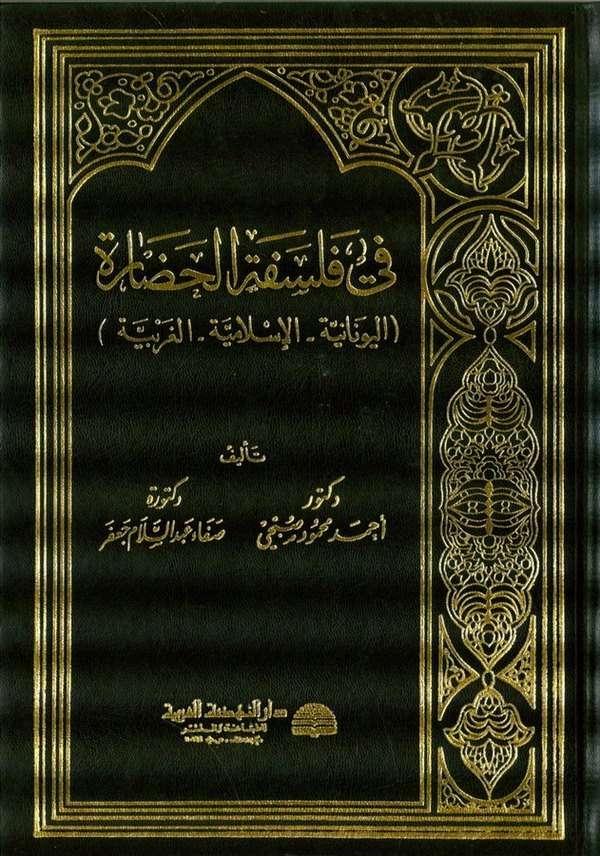 Fi Felsefetil Hadaratil İslamiyye  El Yunaniyye El İslamiyye El Garbiyye-في فلسفة الحضارة اليونانية - الإسلامية - الغربية