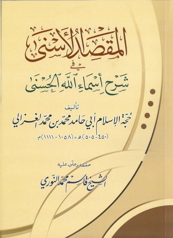 El Makasidül Esna fi Şerhi Esmaüllahil Hüsna-المقصد الأسنى  في شرح أسماء الله الحسنى
