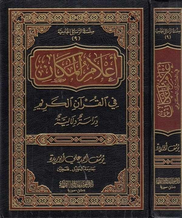 Alamül Mekan fil Kuanil Kerim  Dirasetün Dilaliyyetün-أعلام المكان في القرآن الكريم دراسة دلالية