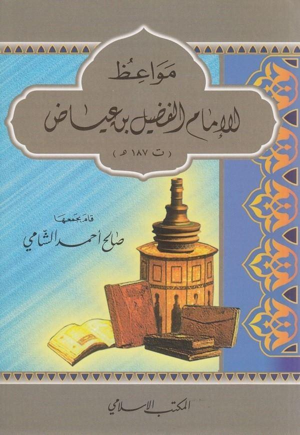 Mevaizül İmam Füdayl b. İyad (187H.)-مواعظ الإمام الفضيل بن عياض