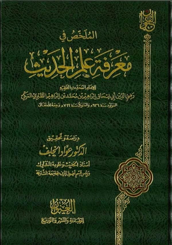 El Mülahhas fi Marifeti İlmil Hadis-الملخص في معرفة علم الحديث-الملخص في معرفة علم الحديث