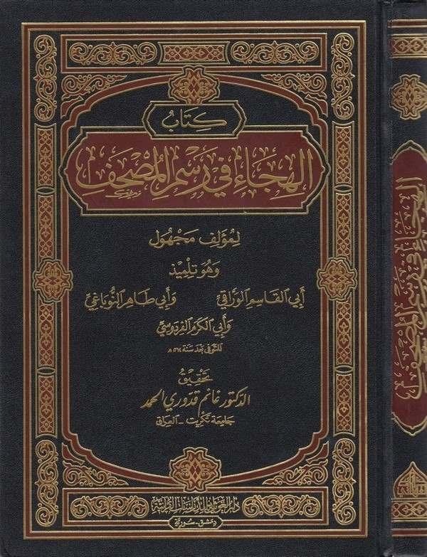 Kitabül Hica fi Resmil Mushaf-كتاب الهجاء في رسم المصحف