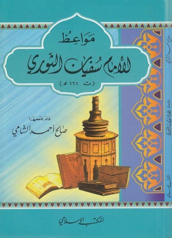 Mevaizül İmam Süfyan Es Sevri (161H.)-مواعظ الإمام سفيان الثوري