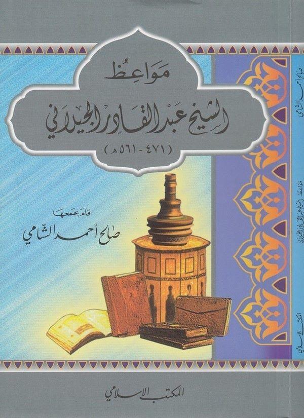 Mevaiz Eş Şeyh Abdülkadir El Celani (561H.)-مواعظ الشيخ عبد القادر الجيلاني