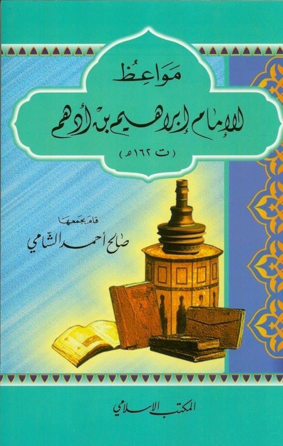 Mevaizul İmam İbrahim b. Edhem (162H.)-مواعظ الإمام إبراهيم بن أدهم