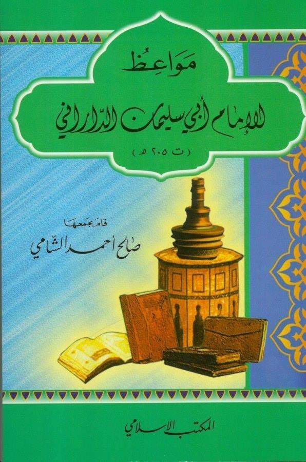 Mevaizul İmam Ebi Süleyman Ed Darani (205H.)-مواعظ الإمام أبي سليمان الداراني