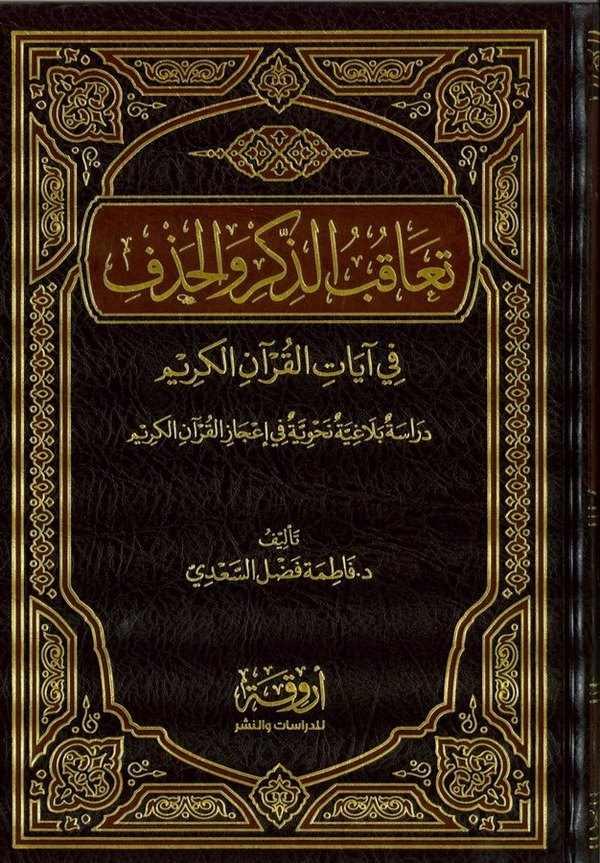 Teakubüz Zikri vel Hazf  fi Ayatil Kuranil Kerim-تعاقب الذكر والحذف  في آيات القرآن الكريم