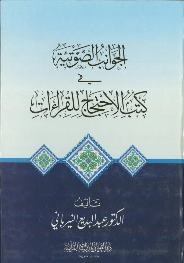 El Cevanibüs Savtiyye fi Kütübil İctihac lil Kıraati-الجوانب الصوتية في كتب الاحتجاج للقراءات