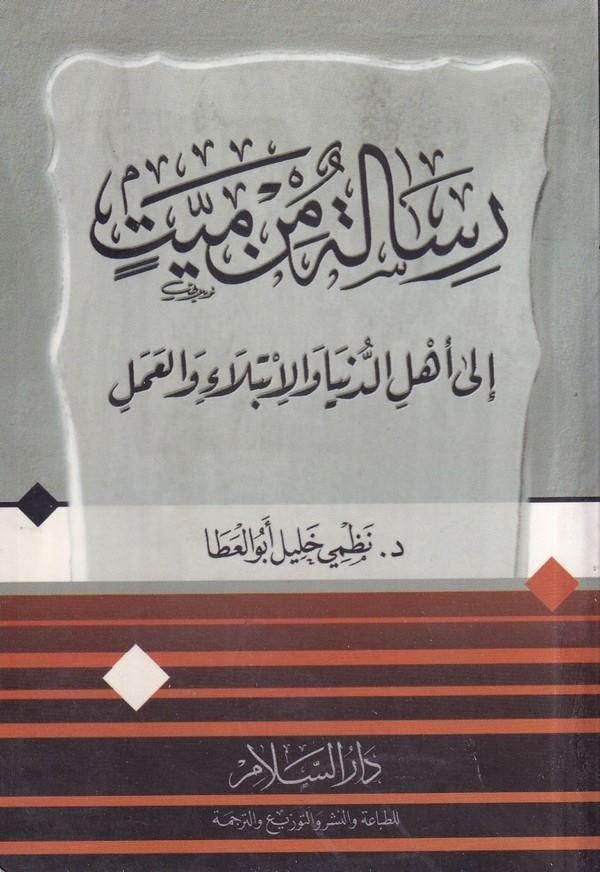 Risale min Meyyit ila Ehli Dünya vel İbtila vel Amel-رسالة من ميت الى اهل الدنيا والابتلاء والعمل