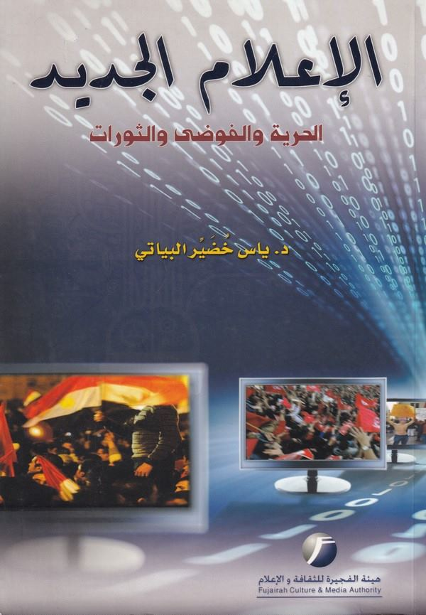 El İlamül Cedid El Hurriyye vel Fevda ve Severat-الإعلام الجديد الحرية والفوضى والثورات