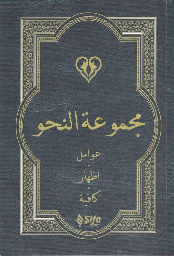 Mecmuatün Nahv Avamil   İzhar   Kafiye-مجموعة النحو عوامل - إظهار - كافية