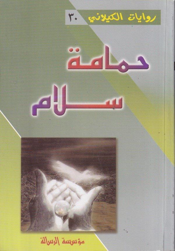 Hammame Sellam-حمامة سلام