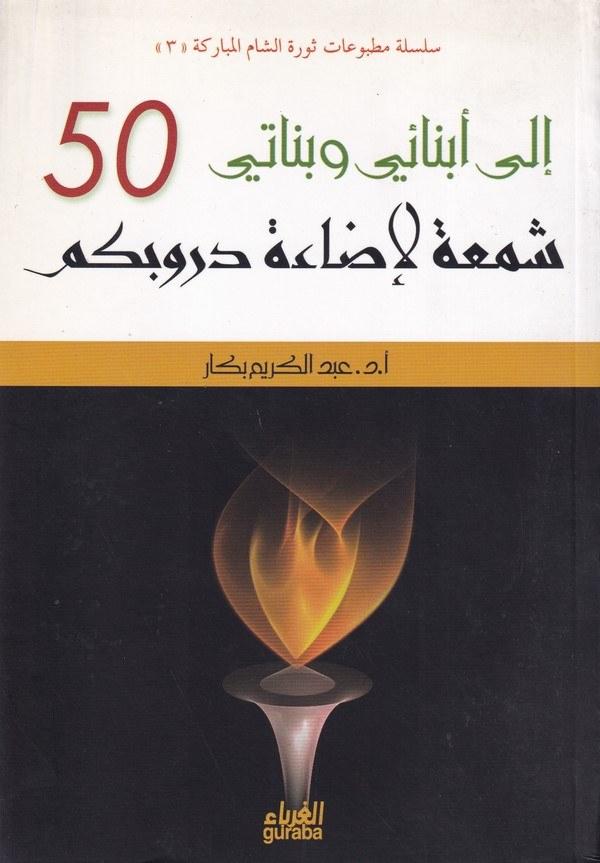 İla Ebnai ve Benati Hamsune Şema li İdaeti Durubiküm-إلى أبنائي وبناتي 50 شمعة لإضاءة دروبكم