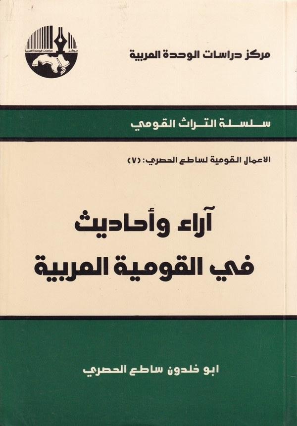 Arau ve Ehadis fil Kavmiyyetil Arabiyye-آراء واحاديث في القومية العربية