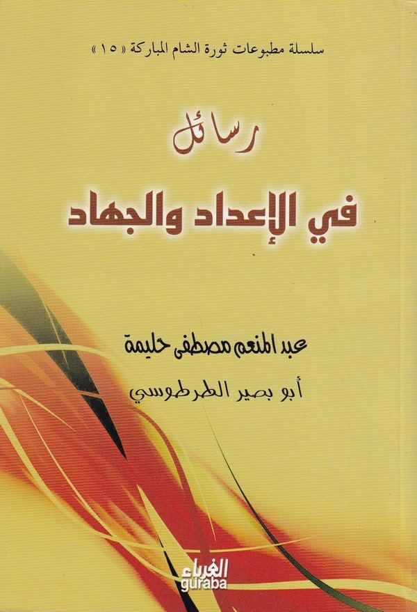 Resail fi İdadi vel Cihad-رسائل في الاعداد والجهاد