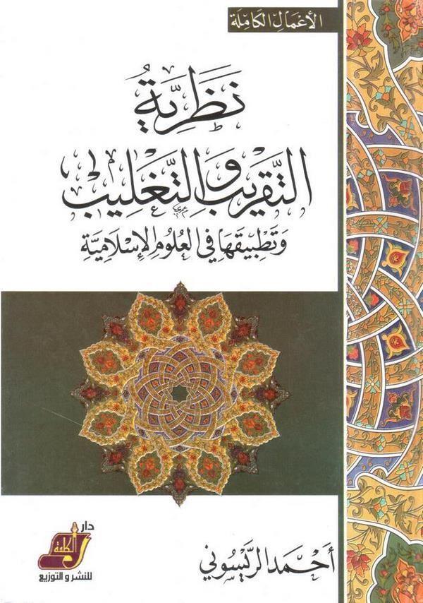 Nazariyyetüt Takrib ve Tağlib ve Tatbikatuha fil Ul umil İslamiyye-نظرية التقريب والتغليب وتطبيقاتها في العلوم الإسلامية