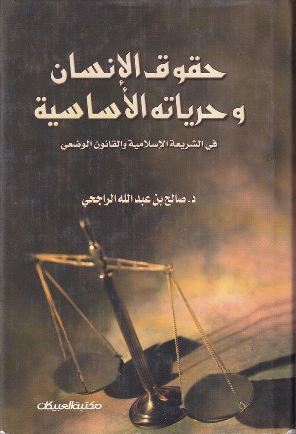 Hukukul İnsan ve Hürriyyatuhul Esasiyye-حقوق الانسان وحرياته الاساسية فيي الشريعة الاسلامية والقانون الوضعي