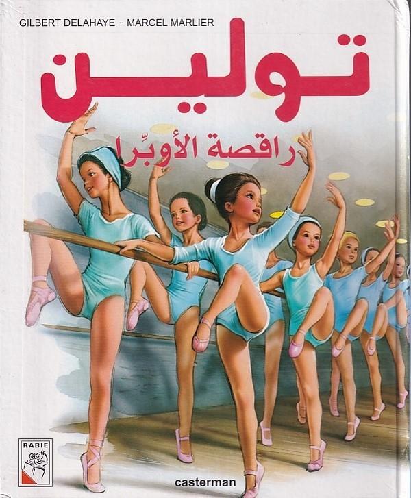 Tulin rakısatül opera-تولين راقصة الأوبرا