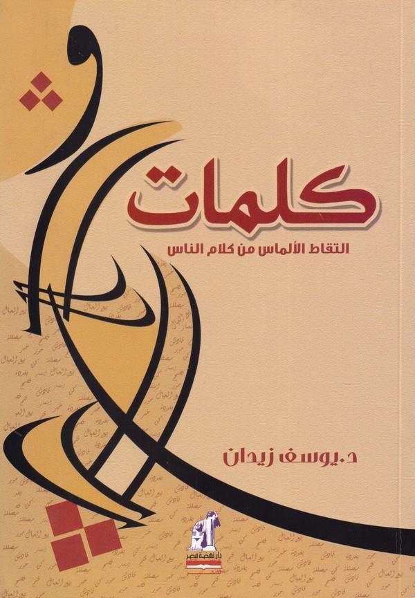 Kelimat İltikatil Elmas min Kelamin Nas-كلمات التقاط الألماس من كلام الناس