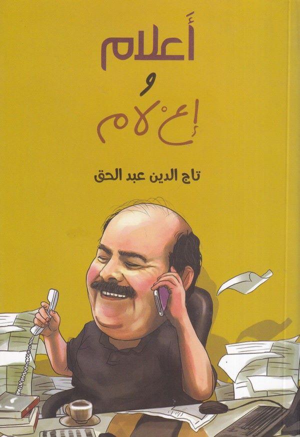 Alam ve İlam-أعلام وإعلام
