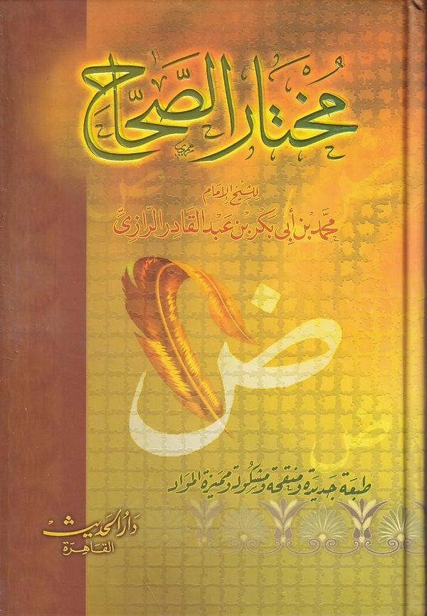 Muhtarüs Sıhah-مختار الصحاح-مختار الصحاح