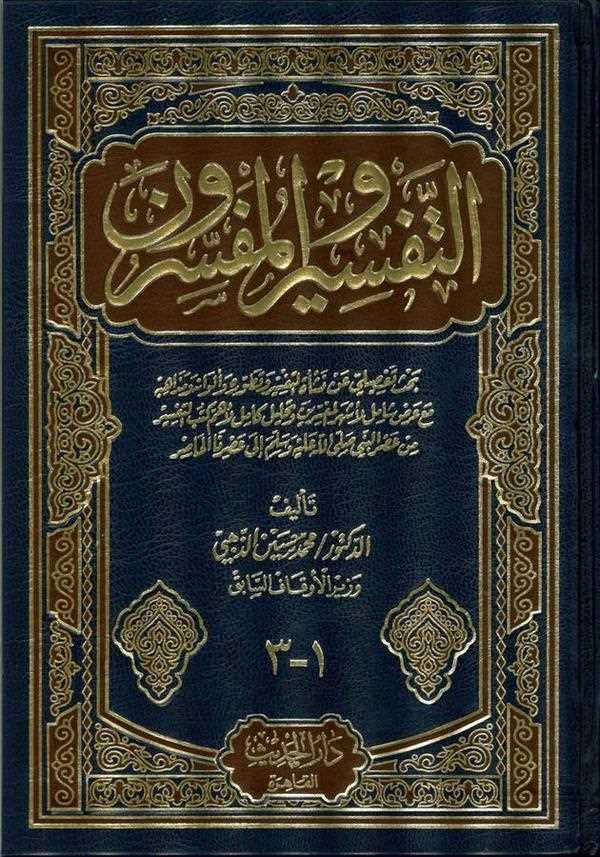 Et Tefsir vel Müfessirun-التفسير والمفسرون-التفسير والمفسرون