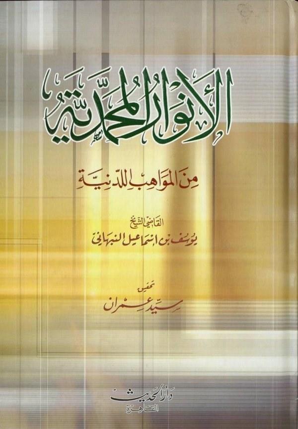 El Envarul Muhammediyye min Mevahibil Ledüniyye-الأنوار المحمدية من المواهب اللدنة