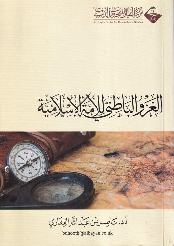 el Gazvül batıni lil ümmetil İslamiyye-الغزو الباطني للأمة الإسلامية