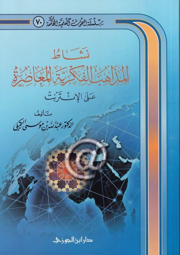 Neşatu El Mezahibul Fikriyye El Muasıra-نشاط المذاهب الفكرية المعاصرة على الانترنت