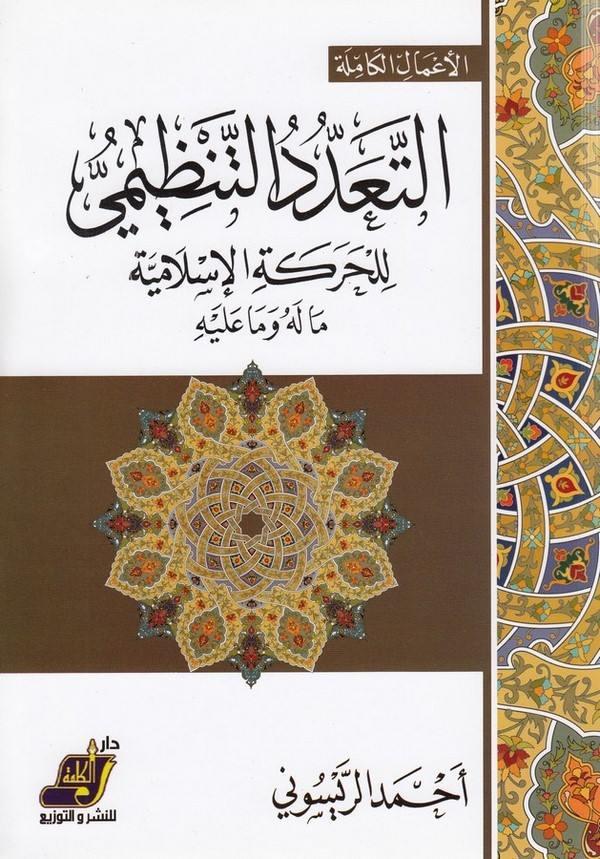 et Teaddüdüt tanzimi lil hareketil İslamiyye ma lehu ve ma aleyhi-التعدد التنظيمي للحركة الاسلامية ماله وما عليه
