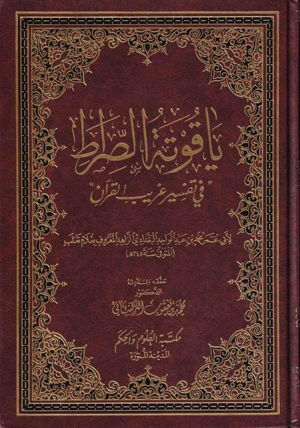 Yakutetüs Sırat fi Tefsiri Garibil Kuran-ياقوتة الصراط في تفسير غريب القرآن