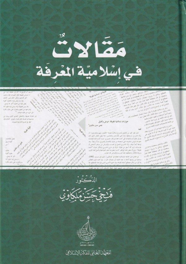 Mekalatün fi-مقالات في اسلامية المعرفة