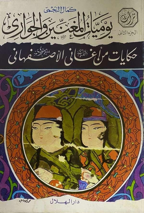 Yevmiyyatül Mugannin vel Cevari Hikayat min Eganil İsfahani (2. cilt)-يوميات المغنين والجواري حكايات من أغاني الأصفهاني