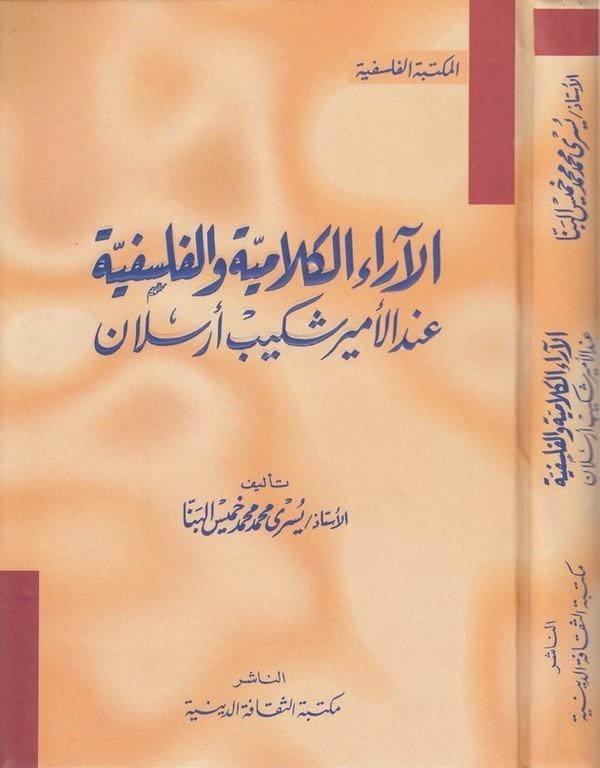 el araül kelamiyye vel felsefiyye indel Emir Şekib Arslan-الاراء الكلامية والفلسفية عند الامير شكيب ارسلان