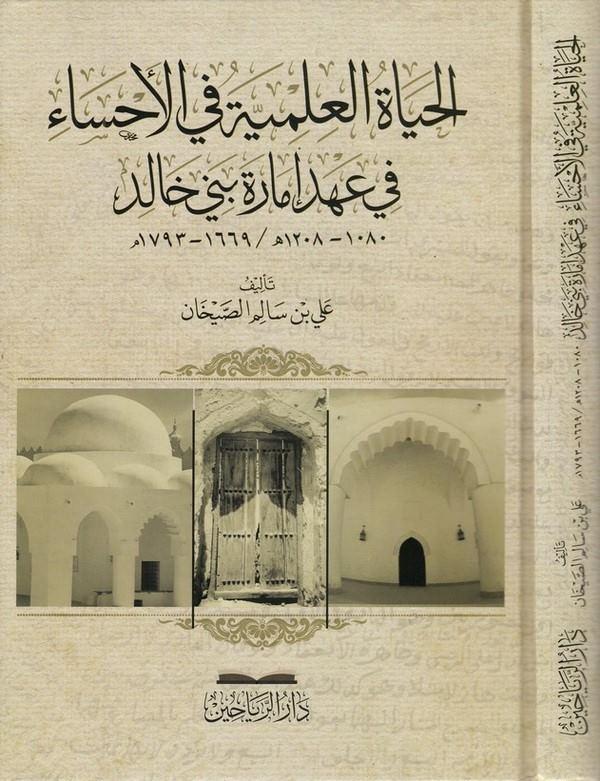 el Hayatül ilmiyye fil Ahsa fi ahdi imareti Beni Halid-الحياة العلمية في الاحساء في عهد امارة بني خالد