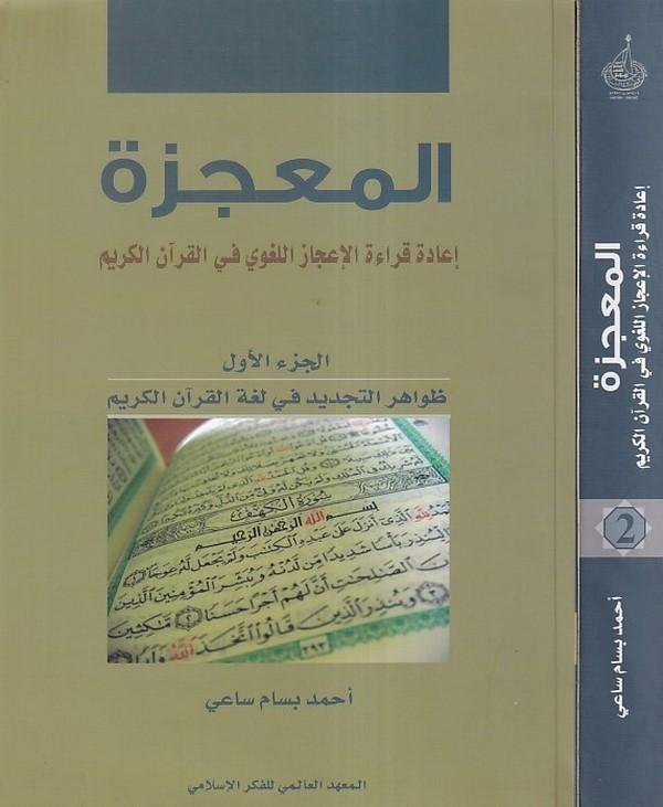 El Mucize İade Kıraatül İcazil Lagvi fil Kuranil Kerim-المعجزة إعادة قراءة الإعجاز اللغوي في القرآن الكريم