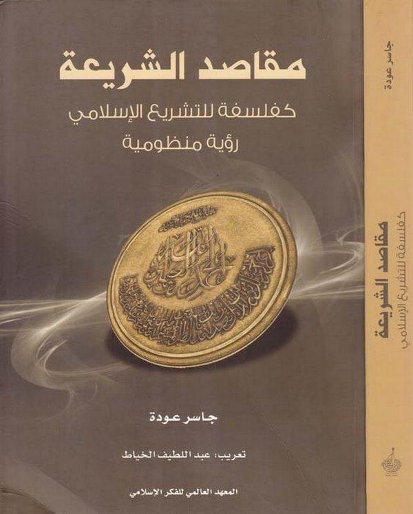 Makasıdüş Şeria  Ke Felsefelit Teşriil İslami-مقاصد الشريعة كفلسفة للتشريع الإسلامي