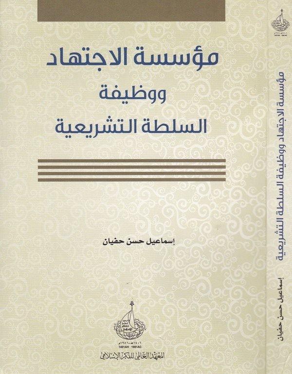 Müessesetül İctihad vel Vazifetüs Sultatit Teşriiyye-مؤسسة اللاجتهاد ووظيفة السلطة التشريعية