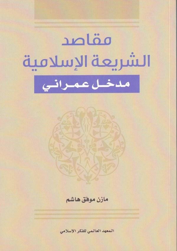 Mekasıduş Şeriatil İslamiyye Medhal Umrani-مقاصد الشريعة الإسلامية مدخل عمراني