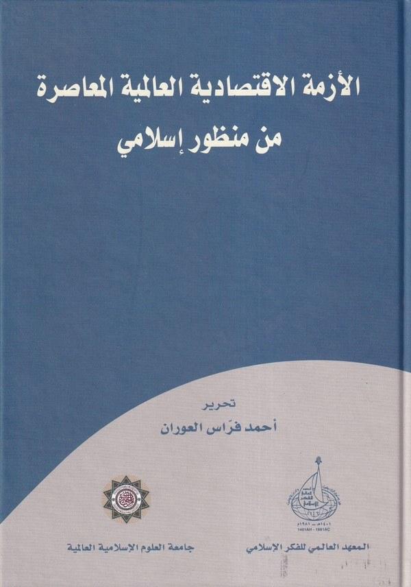 El Ezmetül İktisadiyyetül Alemiyyetül Muasıra min Manzur İslami-الأزمة الاقتصادية العالمية المعاصرة من منظور إسلامي
