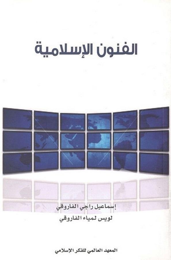 El Fünunül İslamiyye-الفنون الإسلامية