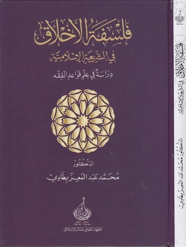 Felsefetül Ahlak fi Şeriatil İslamiyye Dirase fi İlmi Kavaidil Fıkıh-فلسفة الاخلاق في الشريعة الاسلامية
