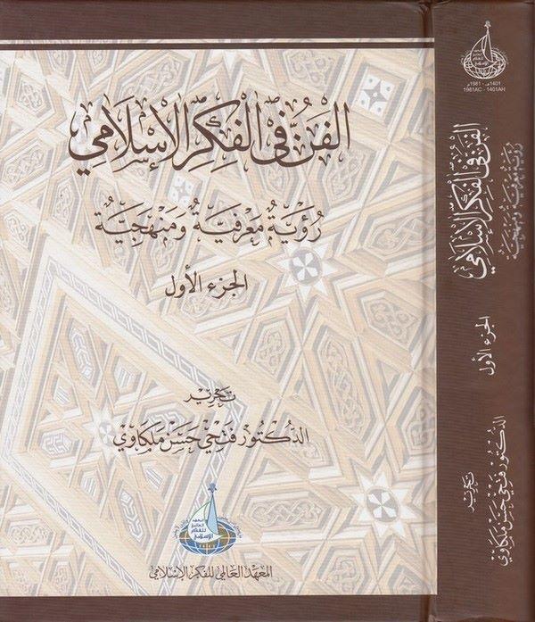El Fen fil Fikril İslami  Ruye Marifiyye ve Menheciyye-الفن في الفكر الإسلامي رؤية معرفية ومنهجية