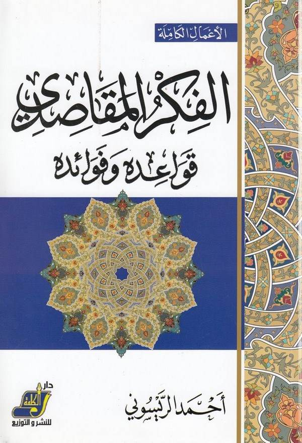 el Fikrül mekasıdi kavaiduhu ve fevaiduhu-الفكر المقاصدي قواعده وفوائده