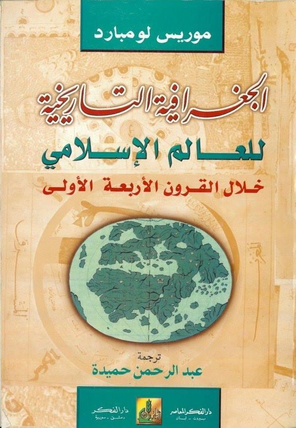 El Cografiyyetüt Tarihiyye lil Alemil İslami Hilalel Kurunil Erbaatil Ula-الجغرافية التأريخية للعالم الإسلامي