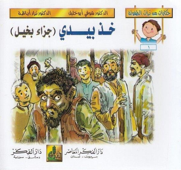 Hikayat min Türasit Tufule (01 06)-حكايات من تراث الطفولة (1-6)ـ