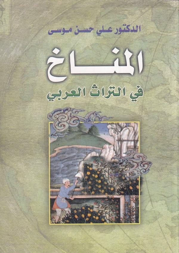 -المناخ في التراث العربي
