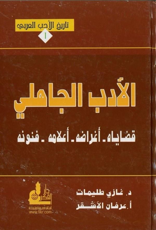 El Edebül Cahili Kadayahu Egraduhu, Alamuhu, Fünunuhu-الأدب الجاهلي قضاياه أغراضه ، أعلامه ، فنونه